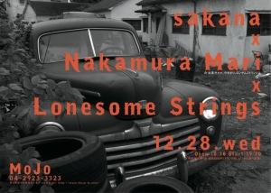 sakana-mari-lonesome-a4_flyer