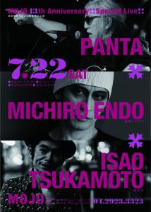 0608B-mojo13thanniversary_ flyer_A5_tate