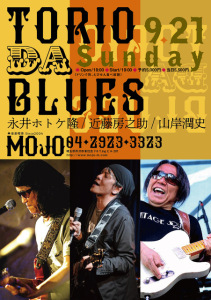 0720_TRIIO DA BLUES_A5_Flyer