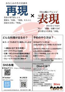 忘年会セカンドura.002