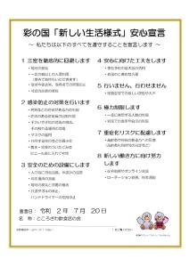 0616yotsu_sengen2_page-0001